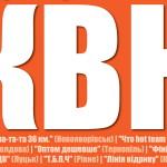 В Луцке состоится первый четвертьфинал Всеукраинской лиги КВН