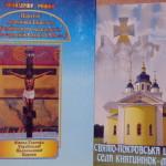 Вышли в свет две книги из церковной краеведении Волыни