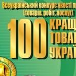 Волынская продукция вошла в «100 лучших товаров Украины»