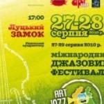 В Луцке пройдет джаз-фестиваль «Art Jazz Cooperation-2010»