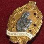 Лучанці присвоено почетное звание «Мать-героиня»