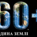 26 марта в Луцке отключат свет на час Земли