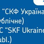 Подшипники из Луцка поедут на «Фольксваген» и «Шкоду»