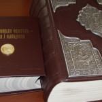 В Луцке презентовали издания украинской Первокниги – Пересопницкого Евангелия